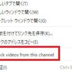 YouTubeで見たくないチャンネルを消して検索結果をスッキリさせる方法