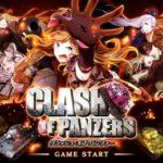 DMM GAMES「クラッシュ・オブ・パンツァー」正式リリース