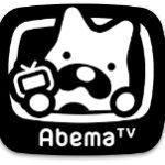 AbemaTVアプリ縦画面に対応