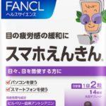 スマホ・PCで疲れた目にファンケルの「スマホえんきん」1袋無料キャンペーン開始!