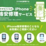 ゲオにてiPhone修理のネット予約スタート キャンペーンも実施