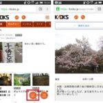 みんなで投稿する画像まとめサービス「KIOKS」の利用方法