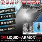 「貼る」から「塗る」へ 新しいスマホの画面保護「リキッドアーマープラス」発売!
