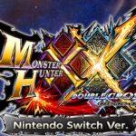 【随時更新】予約情報等、モンスターハンターダブルクロス Nintendo Switch Ver.