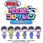 【DMM】『おそ松さん ダメ松.コレクション~6つ子の絆~』2日間限定テストプレイ実施