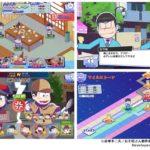 5/31正式リリース決定!おそ松さん ダメ松.コレクション~6つ子の絆~