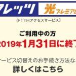 対象回線の確認方法は?工事費は?NTT西日本「フレッツ 光プレミアム」サービス終了へ。