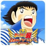 Android/iOS「キャプテン翼 ~たたかえドリームチーム~」正式リリース!