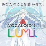「VOCALOID4 Library LUMi」体験版配布!大原さやかさんを起用!