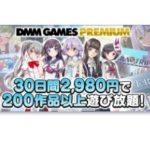 DMM 30日間2980円でPCゲームが遊び放題「DMM GAMES PREMIUM」サービス開始7/6~