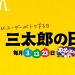 【au】三太郎の日 マクドナルドのクーポンはSMSで届いてる?