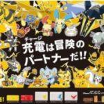 Anker ポケモンデザインのモバイルグッズ8製品発売!