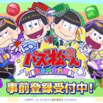 Android/iOS 『にゅ~パズ松さん』事前登録で壁紙追加!