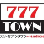 【Android】「777TOWN for Android」8月だけお試しコースがおトクに!