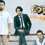 dTVにて闇金ウシジマくん劇場版最新作が初月見放題!