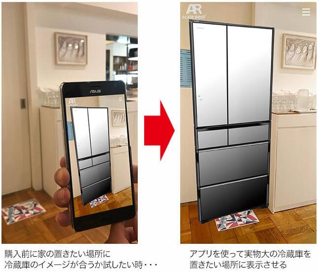 株式会社ヒナタデザインが開発・提供する「scale post viewer AR」を利用すると、欲しい家電がその場にあるような映像が映し出され、自宅に 家電を設置した時のイメージ ...