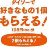 【au】10月の三太郎の日はダイソーでの買い物がおトクに!