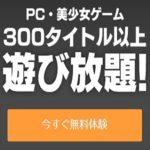 定額遊び放題『DMM GAMES PREMIUM』無料体験プランスタート!