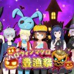 【Android/iOS】虹玉は貯めておこう!『ソラウミ』ハロウィンイベント決定!