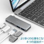 HDMIポート、USBポート全部入りでMacbookをより便利にするアイテム登場!