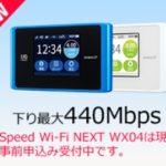 10/31まで先行受付を開始!4G LTE通信対応WiMAX 2+ルーター「Speed Wi-Fi NEXT WX04」