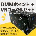 DMM スマホだけで手軽にはじめれるVRセット発売!