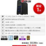 【FRONTIER】12/14までゲーミングPCがお買い得になるセール!新しいパソコンに買い替えて迎える新年