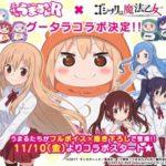 アプリ『ごまおつ』×アニメ『干物妹!うまるちゃんR』コラボイベント決定!