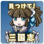 Android版もリリース『見つけて!三国志』