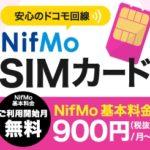 ニフティの格安スマホ「NifMo」が3周年記念キャンペーン開始!