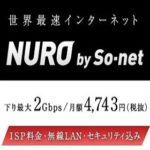 NURO光 関西・東海へ提供エリア拡大!11月20日より受付開始!