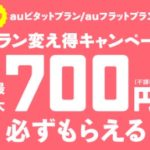 【au】料金プラン変更のチャンス?「プラン変え得キャンペーン」スタート!11/23~