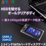 【上海問屋】余ったSSDを有効活用できる!USB Type-C対応SSDケース発売!