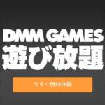 『DMM GAMES PREMIUM』リニューアル!配信タイトル追加&名称変更