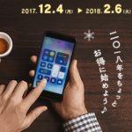 【DMM mobile】格安SIMを3ヶ月間最大800円割引きで使えるキャンペーンスタート!