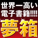 漫画全巻ドットコムにて世界一高額な電子書籍セット「夢箱」811万円で販売