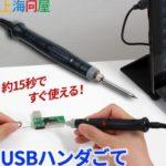 【上海問屋】モバイルバッテリーでも使えるUSBハンダごて再販!