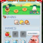 『ポコパンタウン』新年イベントステージ開催!