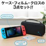Nintendo Switchと一緒に購入したい持ち運びに便利な3点セット
