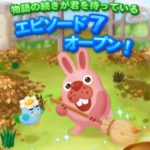 Android/iOS『ポコパンタウン』新エピソード追加!