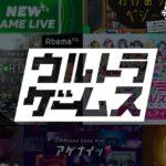 1/21 AbemaTV新チャンネル「ウルトラゲームス」開設!モンハンワールド、スクスタ独占放送も予定!