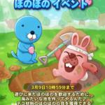『ポコパンタウン』ぼのぼのコラボイベント開催!