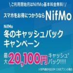 格安SIMのNifmo、最大20,100円のキャッシュバックキャンペーン開始!