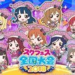 「スクフェス全国大会2018」オンライン予選開始!2/28~