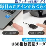 【上海問屋】Windows10のログインが楽になるUSB指紋認証リーダー発売!