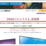 DMMとUPQの4Kディスプレイが景品表示法違反に当たる、消費者庁が措置命令
