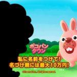 『LINE ポコパンタウン』の新キャラに名前をつけて10万円ゲット!