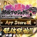 『御城プロジェクト:RE』App Store版ついに配信スタート