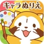 Android『おとなのキャラクターズぬりえ』リリース