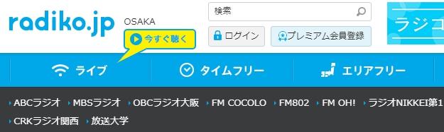 が 違う エリア radiko 「govotebot.rga.com」 無料でエリア外の全国ラジオ局を聴く方法